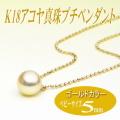 ナチュラルゴールドカラー&ベビーサイズのK18アコヤ真珠プチペンダント(5ミリ)