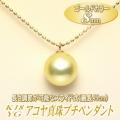 長さ調節可能なK18YGアコヤ真珠プチペンダント(8ミリ/ゴールドカラー)