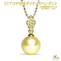 アコヤ真珠 ペンダント K18イエローゴールド ダイヤ入り ゴールドカラー 8mm 長さ調節可能なK18YG製チェーン付き