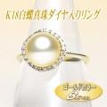 K18アコヤ真珠ダイヤ入りリング(8.5ミリ/ゴールドカラー)