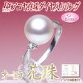 【オーロラ花珠】アコヤ真珠ダイヤ入りリング(8ミリ/プラチナ製/オーロラ花珠鑑別書付き)