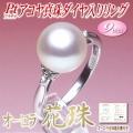 【オーロラ花珠】アコヤ真珠ダイヤ入りリング(9ミリ/プラチナ製/オーロラ花珠鑑別書付き)