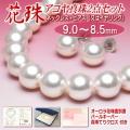 【花珠】アコヤ真珠ネックレス・ピアス(又はイヤリング)2点セット(9.0~8.5ミリ/花珠鑑別書・パールキーパー・真珠てりクロス付き)