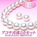 アコヤ真珠ネックレス・ピアス(又はイヤリング)2点セット(8.5~8.0ミリ)(A+/A+/B+)