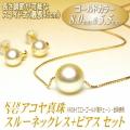 K18YGアコヤ真珠「スルーネックレス+ピアス」セット(ゴールドカラー/8.0ミリ&5.5ミリ/長さ調節可能なスライド式)