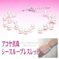 アコヤ真珠シースルーブレスレット(3連タイプ/5.0〜4.5ミリ)