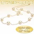 K18YGアコヤ真珠ステーションネックレス(シャンパンゴールドカラー/6.0-6.5mm)