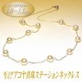 K10YGアコヤ真珠ステーションネックレス(ゴールドカラー/6.0〜5.5ミリ)