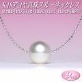 アコヤ真珠 スルーネックレス K18 (9mm/長さ調節可能なスライド式チェーン/WG・YG・PGより選択可)