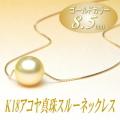 K18アコヤ真珠スルーネックレス(8.5ミリ/ゴールドカラー)