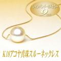 K18アコヤ真珠スルーネックレス(9ミリ/シャンパンゴールドカラー)
