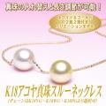 真珠の入れ替え&長さ調節が可能なアコヤ真珠スルーネックレスバリエーションモデル(8ミリ/ホワイト&ゴールドカラーの2色2珠付き)