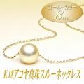 K18アコヤ真珠スルーネックレス(8ミリ/ゴールドカラー)