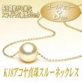 長さ調節可能なK18アコヤ真珠スルーネックレス(8ミリ/ゴールドカラー)