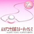 K18アコヤ真珠スルーネックレス(7.5ミリ/WG・YG・PGより選択可)