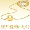 K10YGアコヤ真珠プチスルーネックレス(ゴールドカラー/6ミリ)