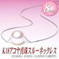 K18アコヤ真珠スルーネックレス(8ミリ/WG・YG・PGより選択可)