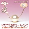 【吟選】長さ調節可能なK18PGアコヤ真珠スルーネックレス(シャンパンピンクゴールドカラー/9ミリ)
