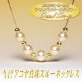 K18YGアコヤ真珠スルーネックレス(シャンパンゴールドカラー/6.5~6.0mm/5パール)