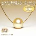 アコヤ真珠スルーネックレス K18YG (ゴールドカラー/9mm/長さ調節可能なスライド式チェーン)