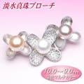 淡水真珠ブローチ(3色マルチカラー/10.0~9.0ミリ)