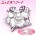 淡水真珠ブローチ(8.0~7.5ミリ)