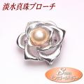 淡水真珠ブローチ(ピンクゴールドカラー/8ミリ)