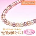 K18YG淡水真珠ネックレス(3色マルチカラー/4.5-5.0mm)【キャンディーネックレス】
