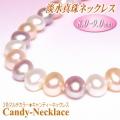 淡水真珠ネックレス(3色マルチカラー/8.0-9.0mm)【キャンディーネックレス】