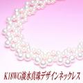 K18WG淡水真珠デザインネックレス(アジャスター付き)