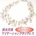 淡水真珠ワイヤーシャンクネックレス(3色マルチカラー)