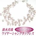 淡水真珠ワイヤーシャンクネックレス(パープルピンクカラー)