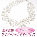 淡水真珠ワイヤーシャンクネックレス(ホワイトカラー)