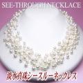 淡水真珠シースルーネックレス(9連)