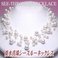 淡水真珠シースルーネックレス(5連)