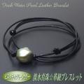 淡水真珠☆革紐ブレスレット(ピスタチオグリーンカラー/革紐カラー:ブラック)