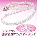 ハイクオリティー淡水真珠ロングネックレス(6.5〜6.0ミリ/120cm/ホワイトカラー)
