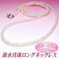 淡水真珠ロングネックレス(ホワイトカラー/ 7.0~6.0ミリ/120cm)