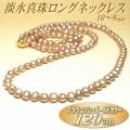 エレガントなブラウニッシュゴールドカラーの淡水真珠ロングネックレス(10〜9ミリ/120cm)