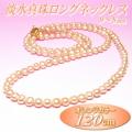 淡水真珠ロングネックレス(9〜8ミリ/120cm/オレンジカラー)