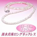 淡水真珠ロングネックレス(5.5〜5.0ミリ/120cm/ホワイトカラー)