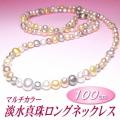 マルチカラー淡水真珠ロングネックレス(9.0〜5.0ミリ/100cm)
