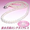 淡水真珠ロングネックレス(ホワイトカラー/ 8.0〜7.0ミリ/120cm)