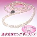 淡水真珠ロングネックレス(ホワイトカラー/ 6.0〜5.0mm/120cm)