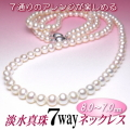 淡水真珠7wayネックレス(ホワイトカラー/8.0~7.0ミリ)