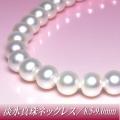 淡水真珠ネックレス(8.5-9.0mm)