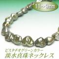 艶々ピスタチオグリーンカラー&ケシシェイプの淡水真珠ネックレス(11~9ミリ)