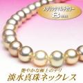 艶々てりてりのメタリックマルチカラー淡水真珠ネックレス(8.5~8.0ミリ)