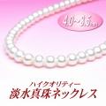ハイクオリティー淡水真珠ネックレス(4.0~3.5mm)