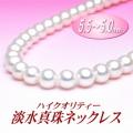 ハイクオリティー淡水真珠ネックレス(5.5~5.0mm)